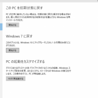 Windows7からアップグレードしたWindows10を元に戻す方法