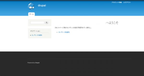 Drupalのコンテンツタイプを理解してトップページを作ってみよう