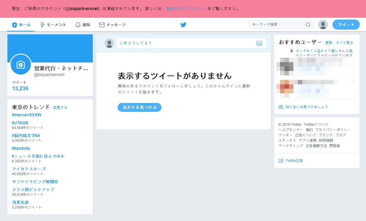 2018年3月29日、記事の拡散をしようと思いツイッターにログインしたらアカウント凍結のお知らせが。