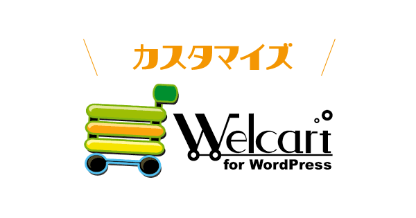 【Welcart】税込み価格を表示させたい時の記述方法